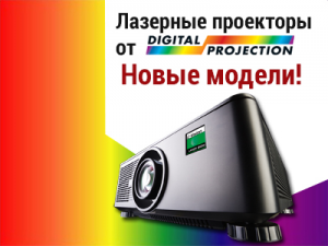 Компания Digital Projection расширила линейку лазерных проекторов